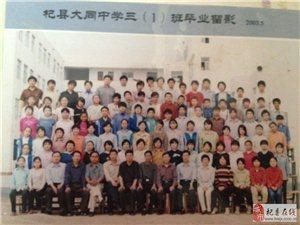 【大同中学】大家还好吧――028李振江