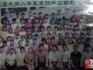 【大同小学】感谢那年陪我走过的这些同学们!――