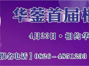 华蓥在线首届自由相亲活动