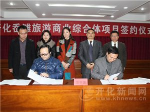 岙滩旅游商业综合体项目签订投资协议