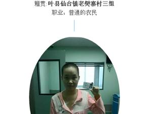 【爱的呼唤】一位叶县重症母亲的呼唤:我要活下去,不只是为自己...