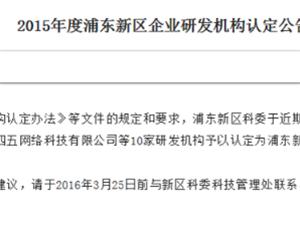 """实力再获肯:2345.com被认定为""""浦东新区企业研发机构"""""""