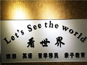 看世界欢迎您