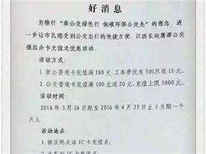 鹰潭公交公司推出为期一个月的公交IC卡充值优惠活动