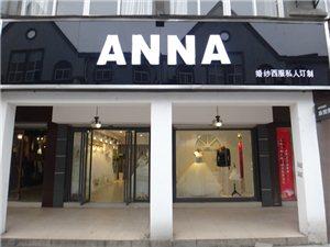 郎溪ANNA婚纱西服私人定制为您服务!