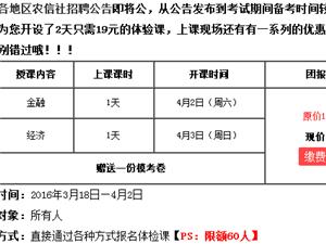 2016衢州开化农信社备考19元体验课4月2-3日开启,考上就知道
