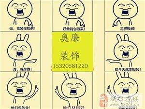 重庆唯一一家包的最全的装饰公司