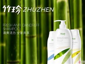 竹珍滋养调理洗发露――-烫发染发专用、修复损伤