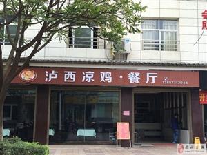 泸西凉鸡餐厅是建水第一家泸西特色凉品店