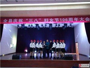 """2016.3.4.秒速飞艇庆祝""""三八""""妇女节106周年大会"""
