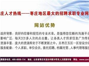 """枣庄人社局举办4月20日""""建平台,促就业""""大型招聘会"""