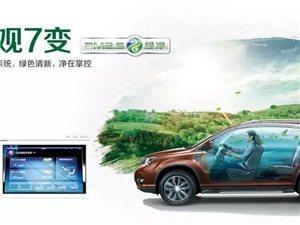 踏青七座SUV新选择 全新比亚迪S7