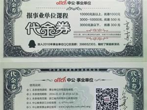 2016年衢州事业单位辅导听课千元优惠券9元疯抢