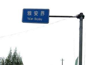�S都�T友勇�J天路(318��道),�T行西藏(第26天到�_拉�_)