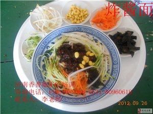 老北京炸酱面技术培训小吃培训
