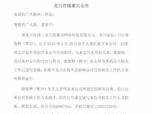 龙川在线重大公告!!!