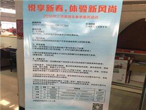 2016 年江淮乘用�春季服�栈�踊蓊�您!