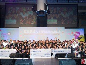 中央人民广播电台香港之声「发放梦想力!」梦想舞台