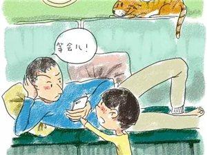 手机抢走了孩子多少爱?――陪着≠陪伴!