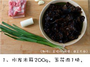 肉丁炒木耳:极易下手,配上蚝油和味极鲜酱油,好吃到哭