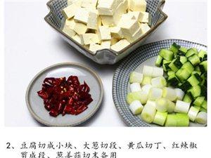 美味宫保豆腐的做法