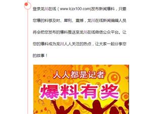 爆料有奖名单公布啦,龙川热心网友们,快来看看有没有你,赶紧把奖领回家吧!