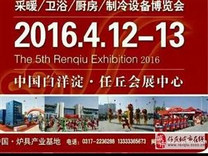 2016年第五届中国白洋淀博览会于4月12号准时开幕!!