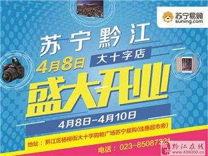 4月8-10日,苏宁黔江大十字店重装盛大开业!