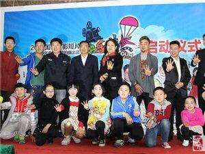 电影《快乐成长FOUR》启动仪式  今年7月17日开机