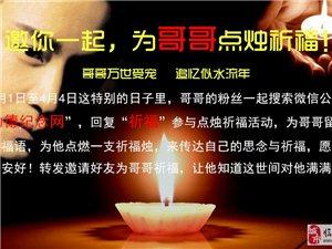 邀你一起,为哥哥点一支祈福烛!