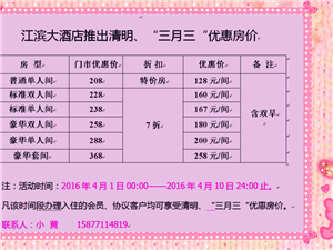 江滨大酒店清明、三月三推出优惠房介7折!!