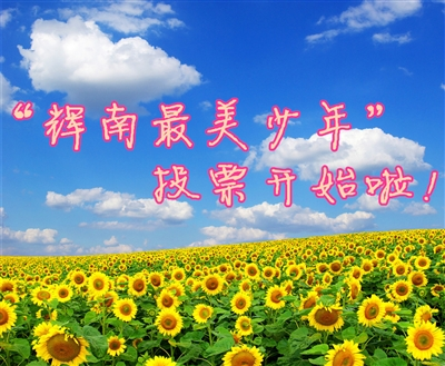 """�x南最美少年""投票�_始啦!"