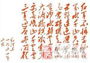 红色足迹:井冈星火