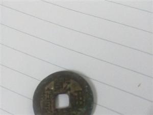 有3枚真正的老铜钱,看看值多少钱