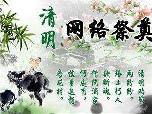 2016年清明节网上文明祭奠英烈和已故亲人的倡议书