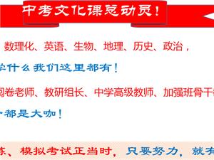 中考文化�n���T!