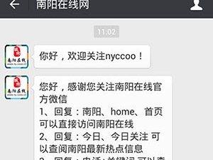 南阳在线微信公众平台开通上线了!