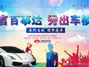 2016百事达汽车黔江第九届春季汽车消费展