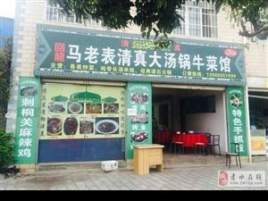 马老表清真大汤锅牛菜馆欢迎您!