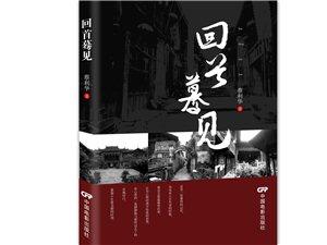 蔡利华新书出版发行。