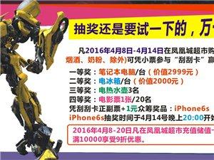 三月三,�P凰城邀你到白沙吃喝玩�罚�看7米高的�形金��。
