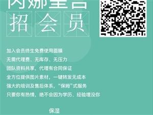 植丽素美容集团 儋州地区寻求合作伙伴 微信 18789506040