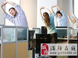 挤出点时间来运动 办公室微运动推荐