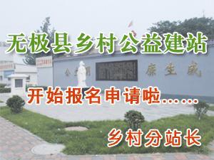 澳门地下赌场游戏县乡村站长团队——大型公益活动