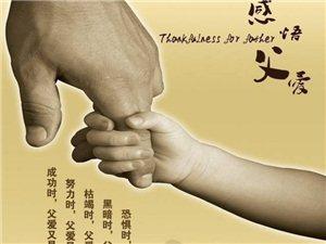 世上最好的人是爸爸,最孤��的人也是爸爸!