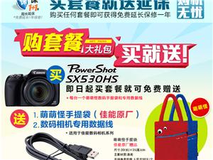 竹为霖网络商城天天特价――数码相机