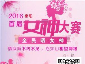 南阳在线首届封面女神大赛开始报名了!