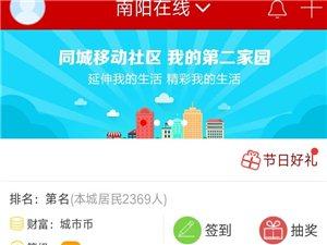 南阳在线手机客户端升级公告!