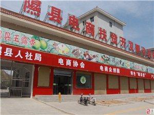 隰县组建农村电商服务站及推荐站长侯选人正在火热进行中