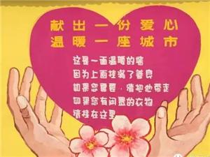2016.4.2.爱心墙启动仪式